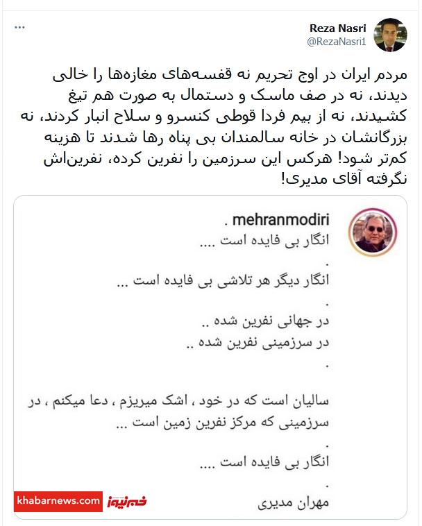 پاسخ به توییت مهران مدیری/هرکس این سرزمبن را نفرین کرده،نفرینش نگرفته