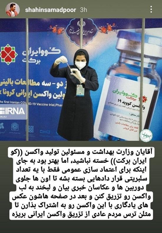 ادعای جنجالی شاهین صمدپور علیه واکسن ایرانی