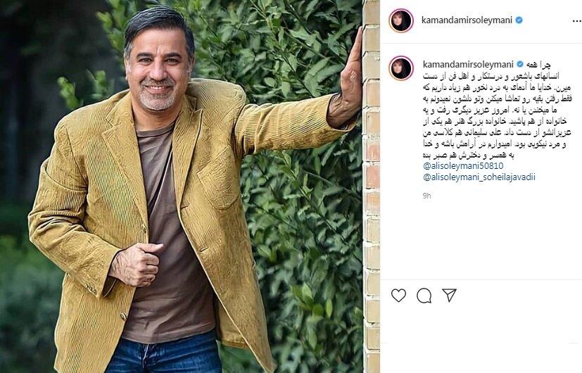 واکنش کمند امیرسلیمانی به درگذشت همکلاسیاش/ عکس