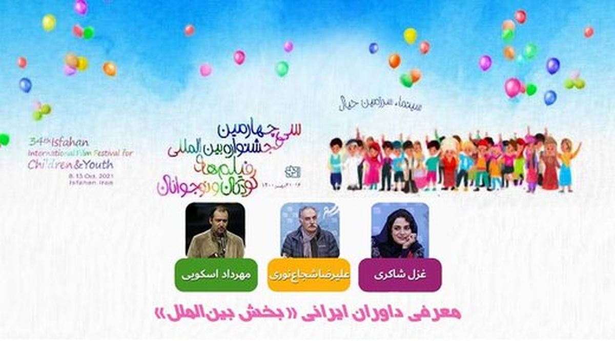 غزل شاکری یکی از داوران ایرانی «بخش بینالملل» جشنواره فیلم کودک شد