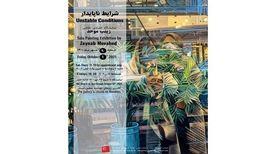 «شرایط ناپایدارِ» زینب موحد در گالری شیرین