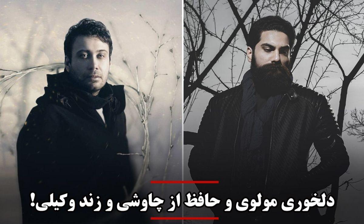 دلخوری مولوی و حافظ از چاوشی و زندوکیلی!