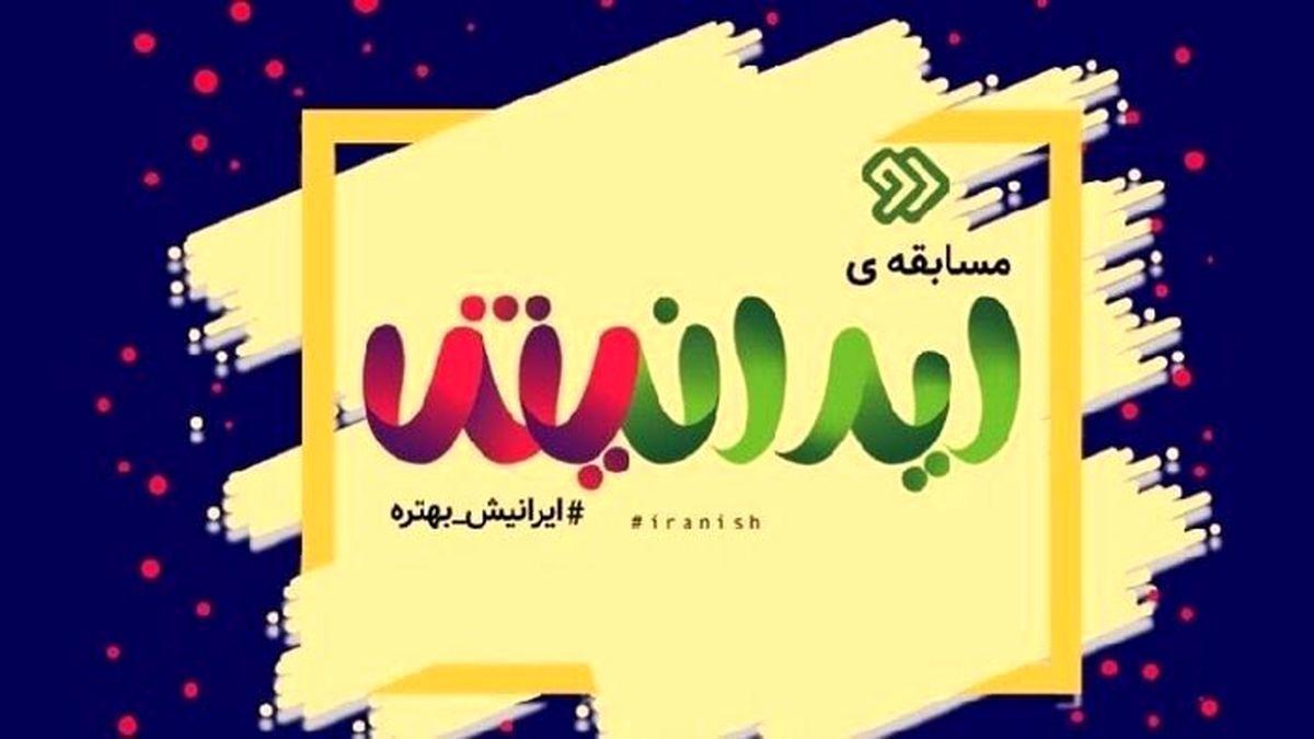 مسابقه و بازی از نوع «ایرانیش» با اجرای پوریا پورسرخ