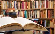 انتخاب پایتخت جهانی کتاب در سال ۲۰۲۳