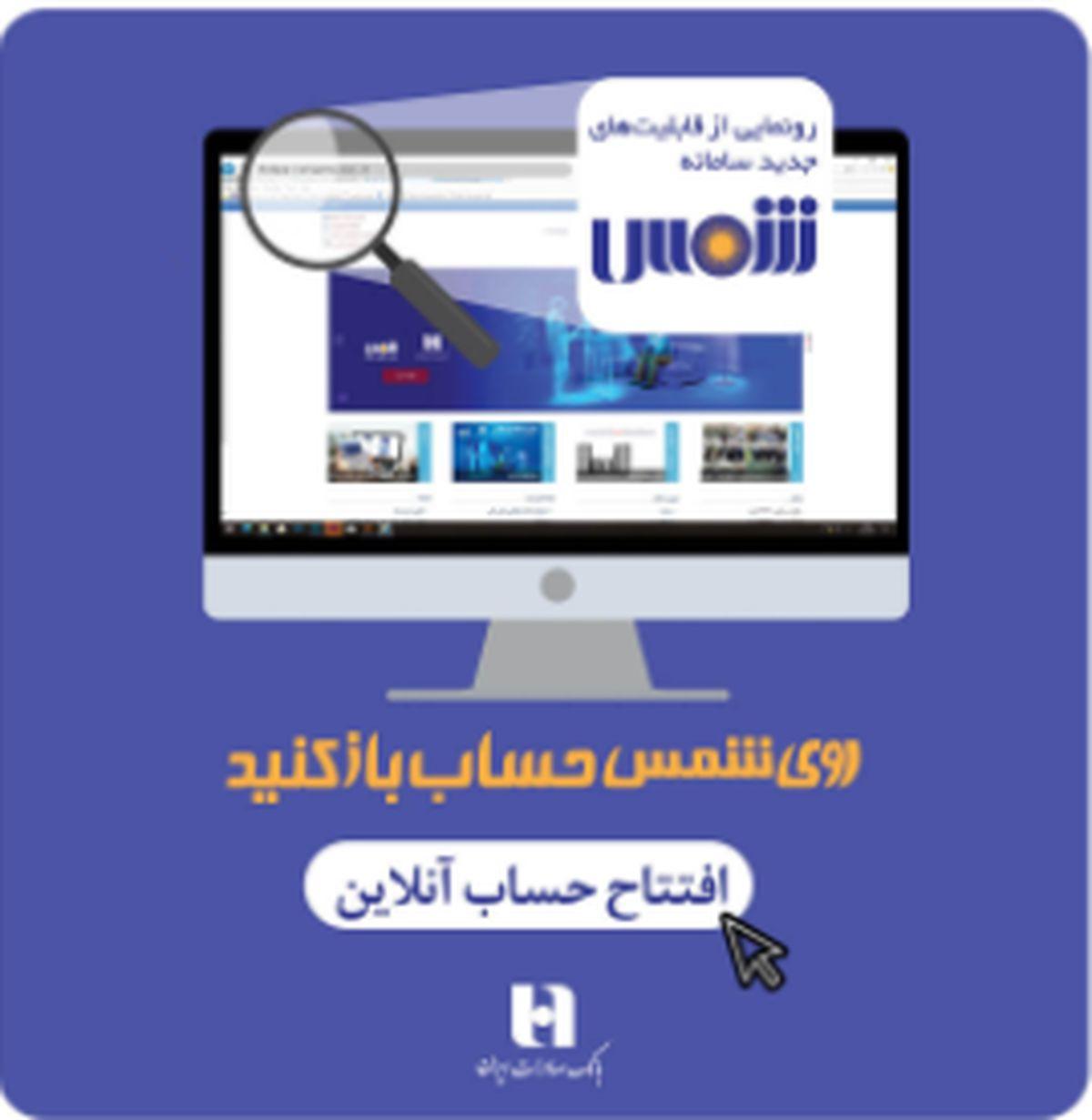 آنلاین در بانک صادرات ایران حساب باز کنید