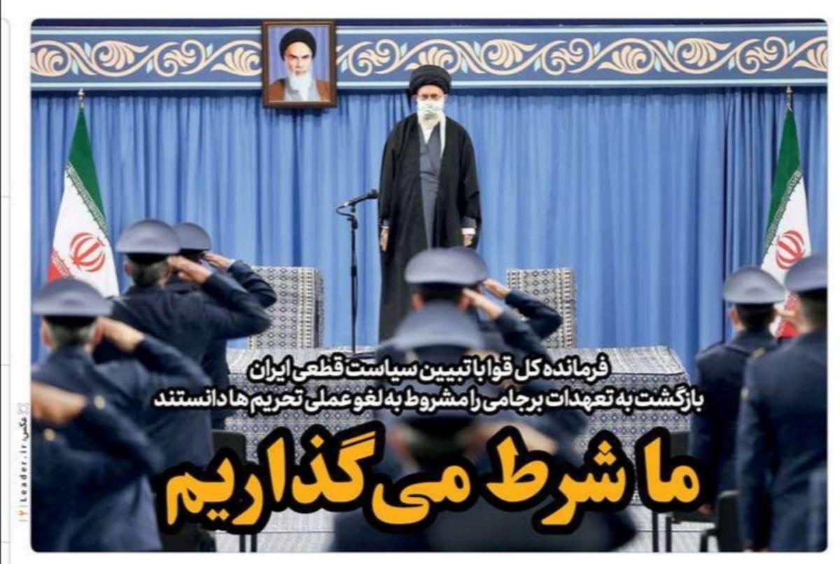 تصاویر صفحه نخست روزنامههای امروز دوشنبه ۲۰ بهمن ۱۳۹۹