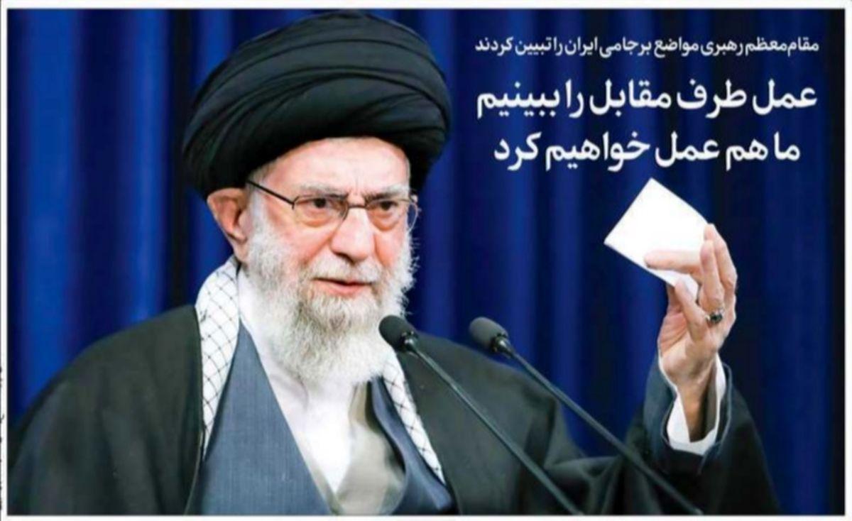تصاویر صفحه نخست روزنامههای امروز پنجشنبه ۳۰ بهمن ۱۳۹۹