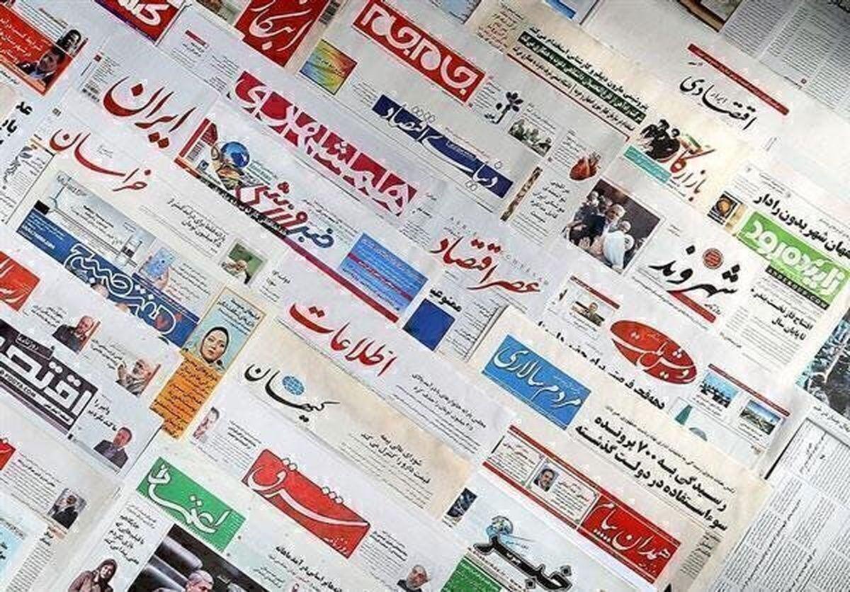 صفحه نخست روزنامههای صبح امروز ۲۵اسفند ۱۳۹۹