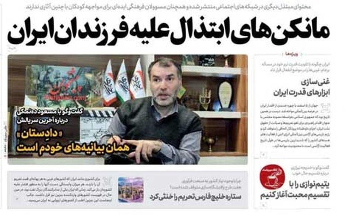 صفحه نخست روزنامه های چهارشنبه 13 اسفند