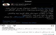 ستایش ریحانه پارسا از توئیت حمایتی دبیر سابق جشنواره فجر