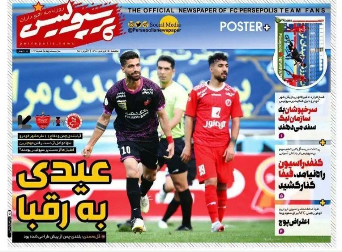 صفحه نخست روزنامههای صبح امروز یکشنبه ۱۵ فروردین ۱۴۰۰
