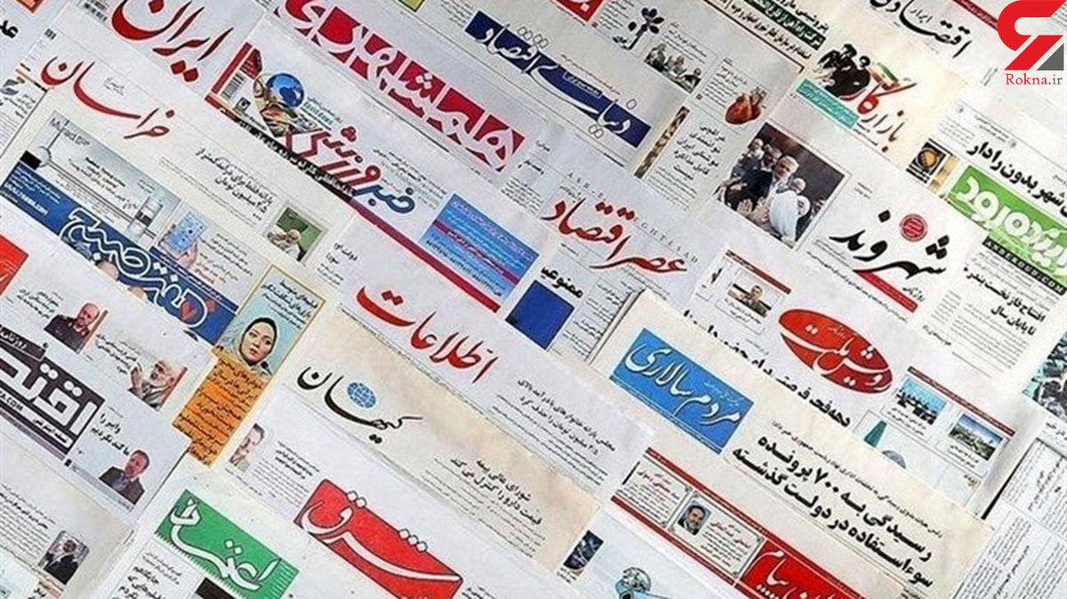 صفحه نخست روزنامههای امروز یکشنبه ۱۲ اردیبهشت ۱۴۰۰