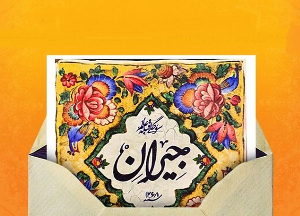 رعنا آزادیور با لباس و گریم قاجاری در سریال «جیران»/ عکس