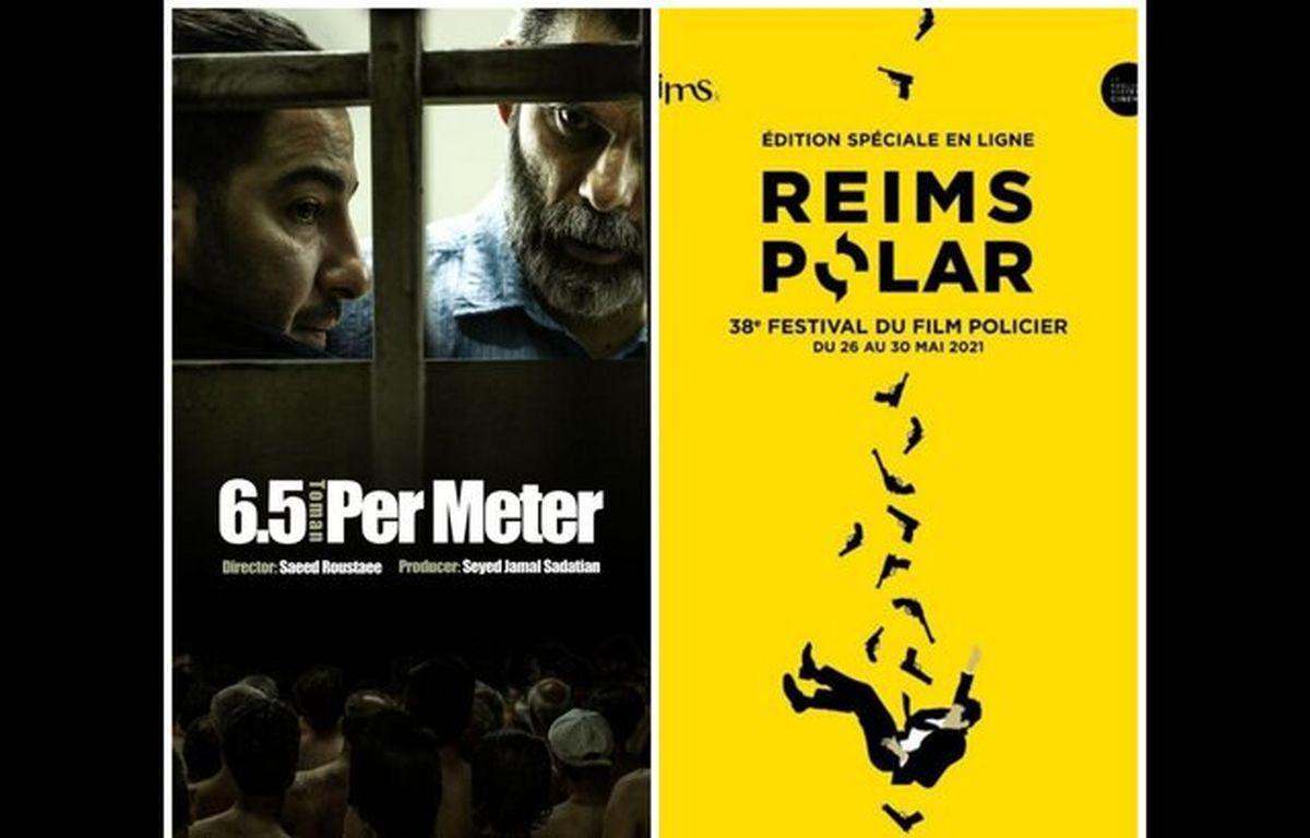«متری شیش و نیم» بهترین فیلم جشنواره فرانسوی شد