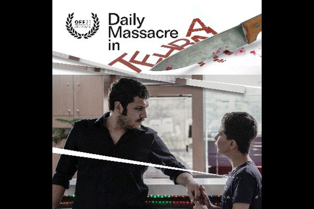 نمایش «کشتار روز تهران» در دانمارک
