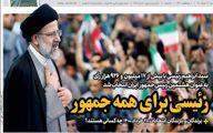 صفحه نخست روزنامههای امروز یکشنبه ۳۰ خرداد ۱۴۰۰