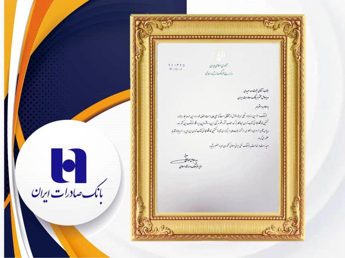 قدردانی وزیر فرهنگ و ارشاد اسلامی از حمایت مدیرعامل بانک صادرات ایران در نخستین نمایشگاه مجازی کتاب تهران