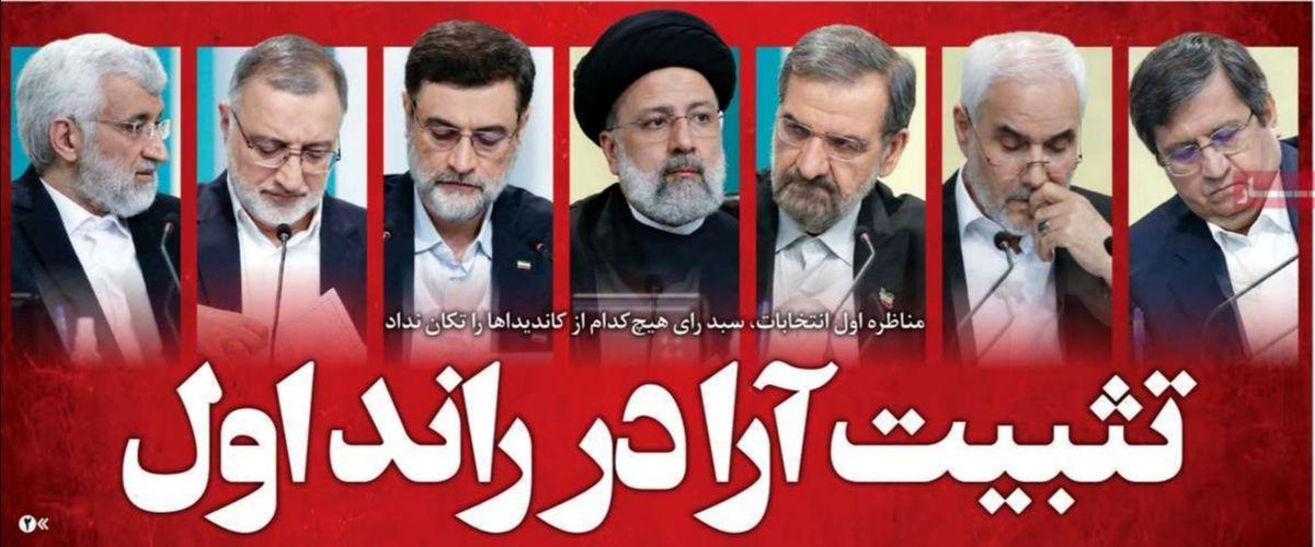 صفحه نخست روزنامههای امروز دوشنبه ۱۷ خرداد ۱۴۰۰