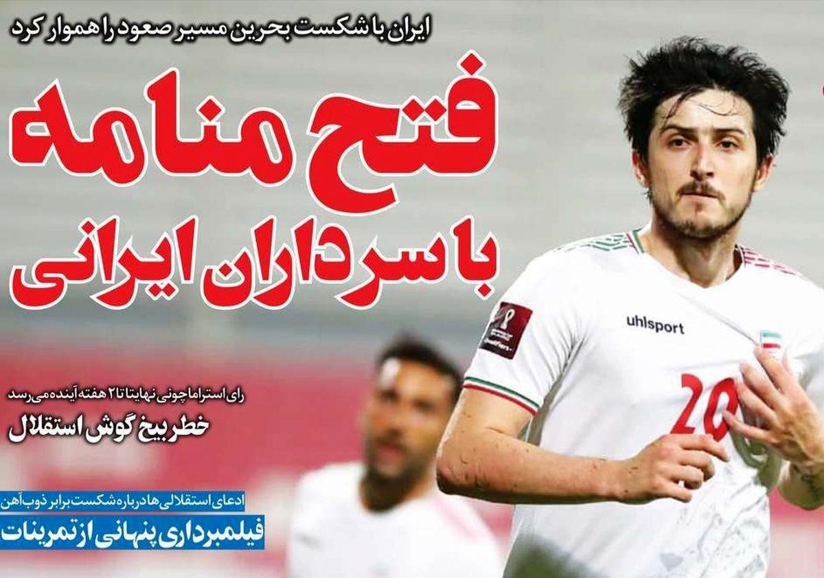 صفحه نخست روزنامههای امروز سهشنبه ۱۸ خرداد ۱۴۰۰