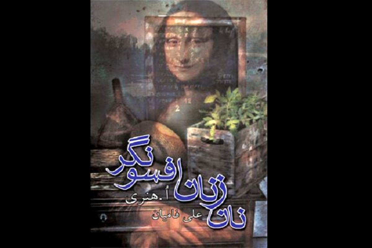 مجموعه داستان «نان زنان افسونگر» برای سومین بار تجدید چاپ شد