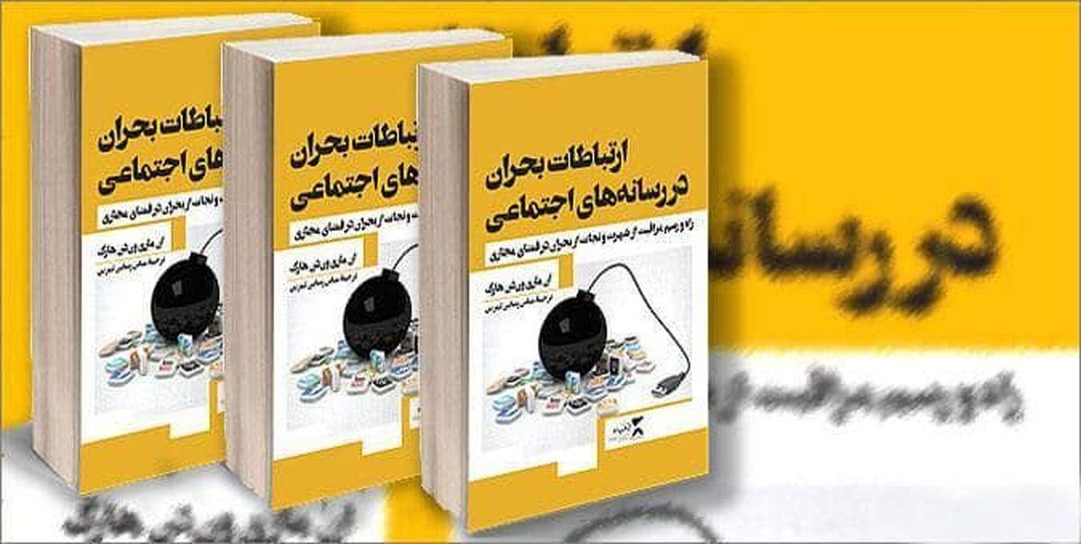 «ارتباطات بحران در رسانههاي اجتماعي» تجديد چاپ شد