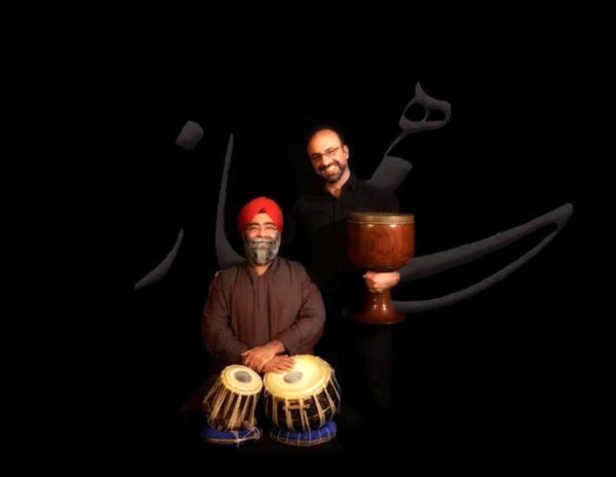 گفتگوی صلح آمیز میان دو ساز کوبهای ایرانی و هندی