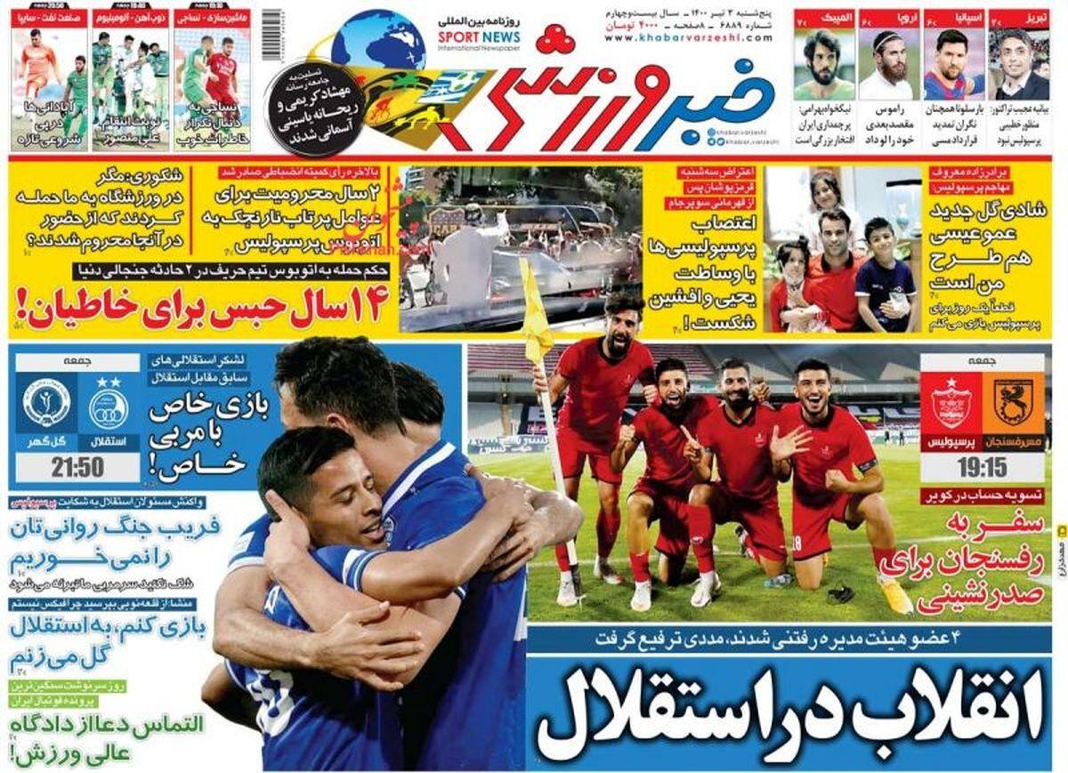 صفحه نخست روزنامه های صبح امروز پنج شنبه ۳ تیر