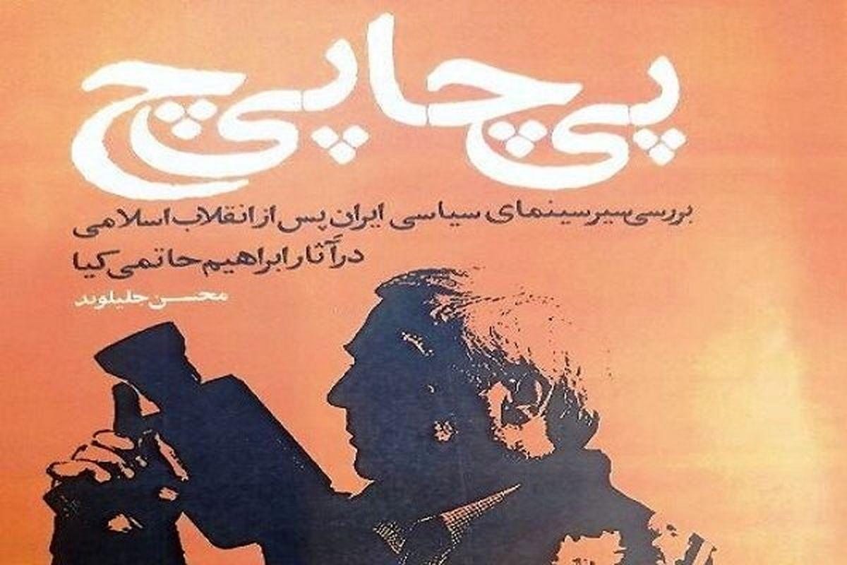 رونمایی کتابی درباره سینمای «حاتمیکیا» در قزوین