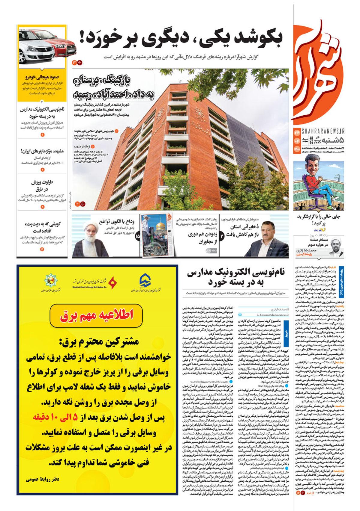 صفحه نخست روزنامههای امروز پنجشنبه ۲۴ تیر ۱۴۰۰