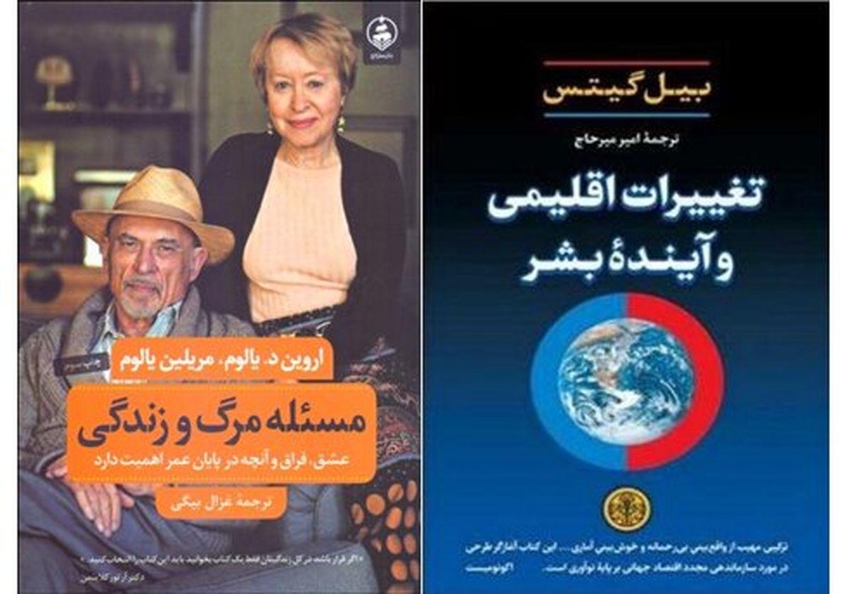 انتشار کتابهایی از اروین و مریلین یالوم و بیل گیتس
