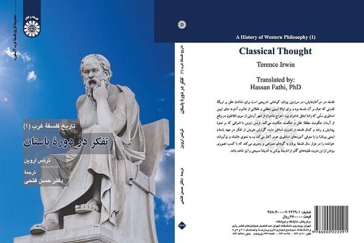 «تفکر در دوره باستان» منتشر شد