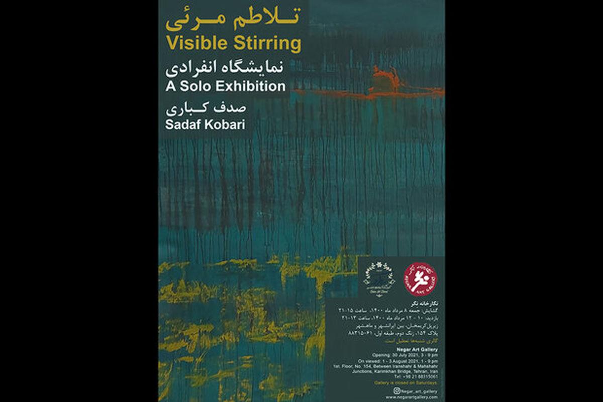 نمایشگاه «تلاطم مرئی» برگزار میشود/ برداشت شخصی از طبیعت