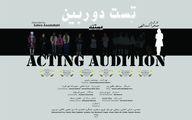 حمایت شهاب حسینی از یک ایونت سینمایی