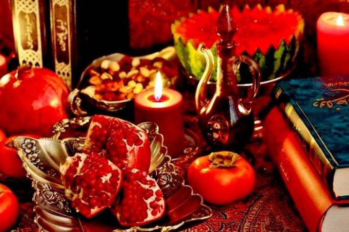 شب یلدا به نام ایران و افغانستان در یونسکو ثبت میشود