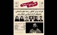 «خیر نبینی سعیده» تمدید شد/ یک مونولوگ کمدی