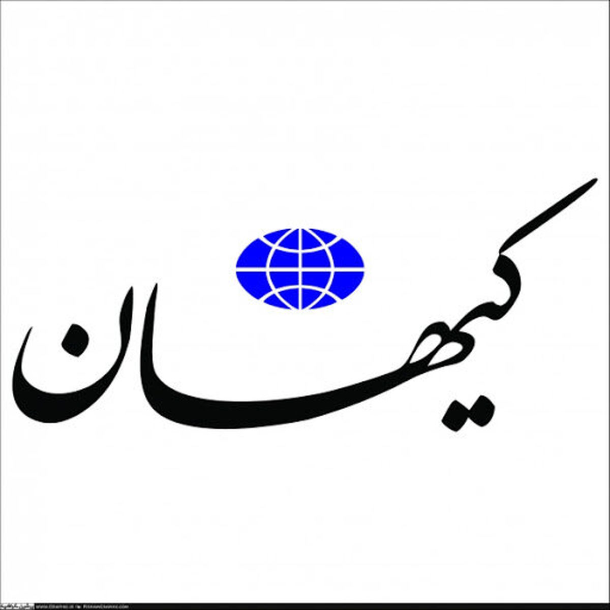 توپخانه کیهان علیه رسانه های رقیب/ پایگاه دشمنند و آب به آسیاب آن می ریزند