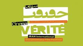 مهلت ثبتنام در جشنواره سینما حقیقت تمدید شد