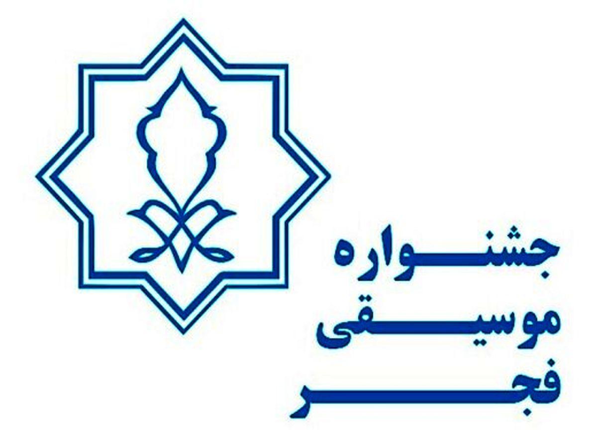 زمان برگزاری سیوهفتمین جشنواره موسیقی فجر اعلام شد