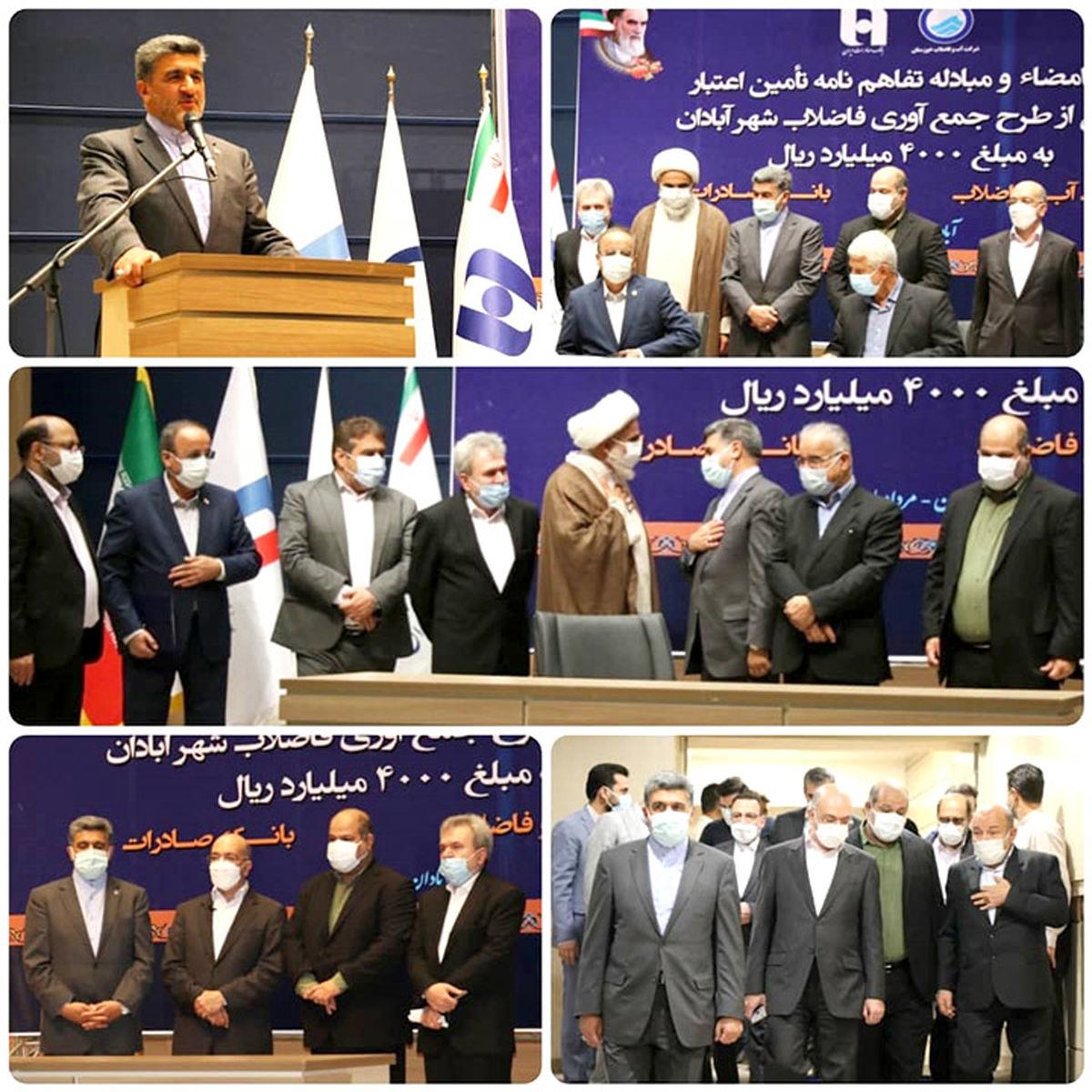 تامین مالی طرح جمعآوری فاضلاب آبادان توسط بانک صادرات ایران