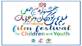 انتشار فراخوان ثبتنام داوری کودکان و نوجوانان جشنواره فیلم کودک