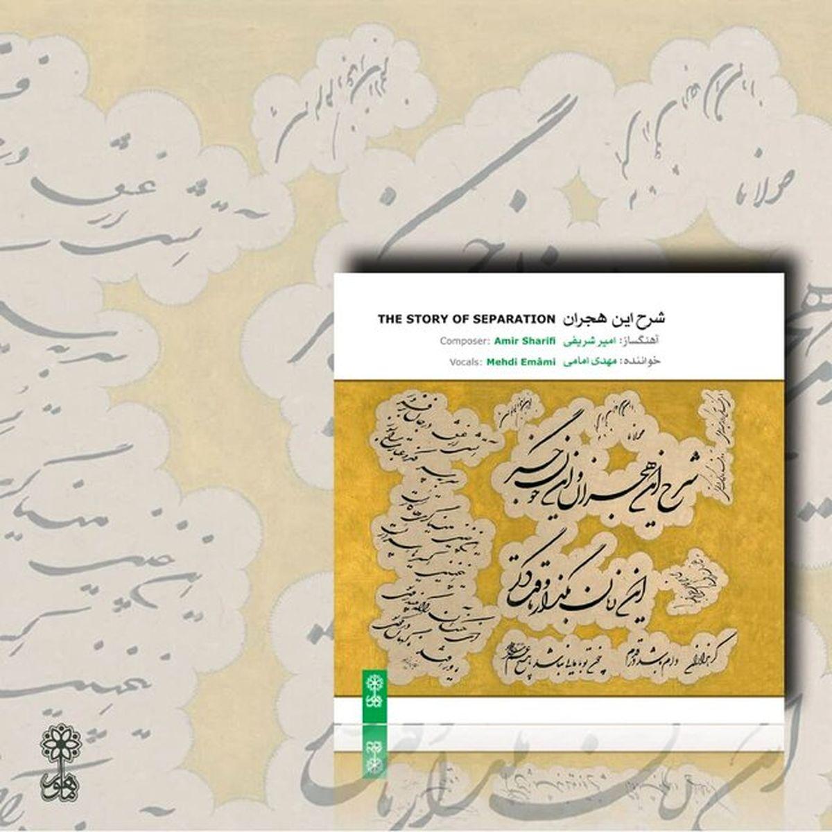 شرح هجران موسیقی ایرانی منتشر شد
