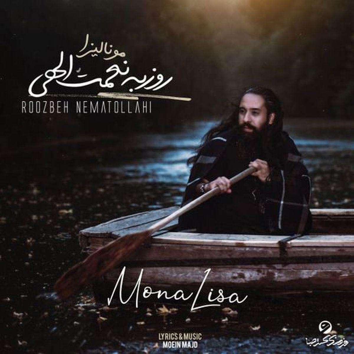 دانلود آهنگ جدید روزبه نعمت الهی به نام مونالیزا
