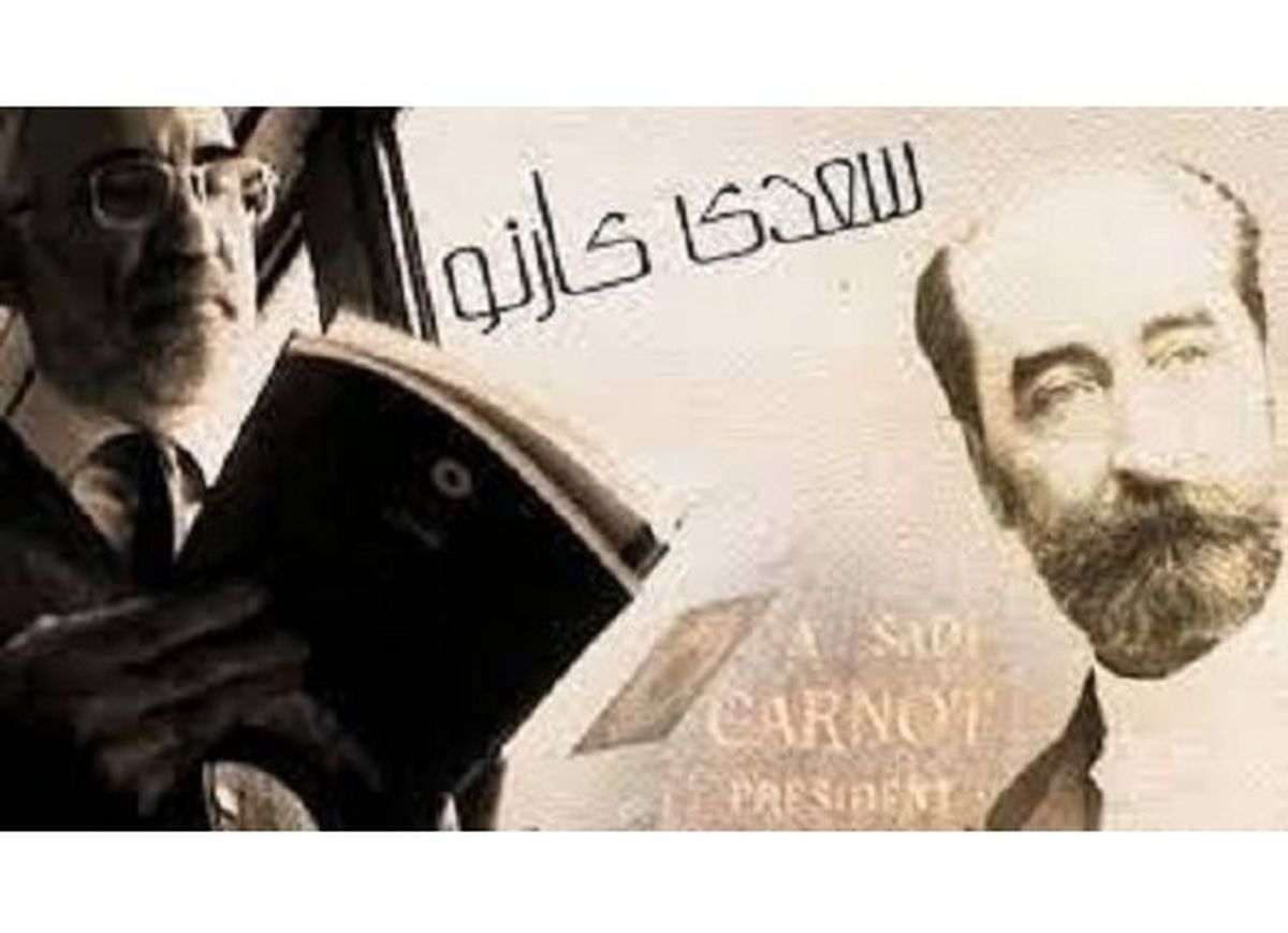 انقلابی که سعدی ایرانی در فرانسه به پا کرد