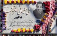یادداشتی که بر سنگ مزار علی سلیمانی حک شد